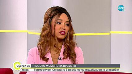 НОВОТО МОМИЧЕ НА ВРЕМЕТО: Топмоделът Стефани в първото си телевизионно интервю