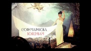 Софи Маринова посвети песен на Дачо - Боледувам - Cd - Rip - Високо Качество