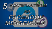 5 Алтернативи на Facebook Messenger