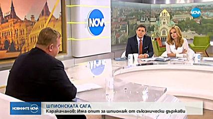 Каракачанов: Има опити за шпионаж от съюзнически държави на България