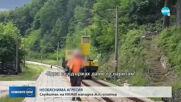 АГРЕСИЯ НА ГАРАТА: Защо железничар нападна турист, който снима влак?