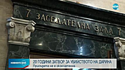 20 години затвор за Викторио Александров, който застреля дъщеря си и майка й