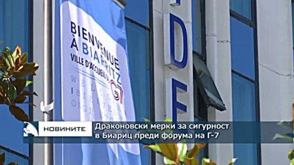 Драконовски мерки за сигурност в Биариц преди форума на Г-7