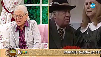 """""""На кафе"""" с Емилия Радева (20.07.2018)"""