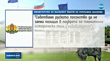 Напрежение: Външно министерство с остра позиция заради изложба за 9 септември