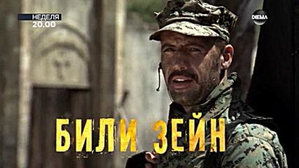 """""""Снайперистът 4"""" на 28 март, неделя от 20.00 ч. по DIEMA"""