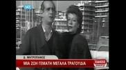 Отиде си Димитрис Митропанос
