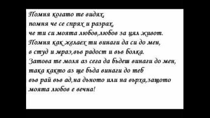 Любовна Поема