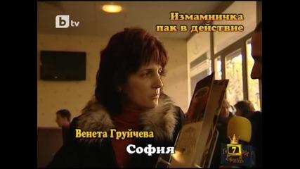 Венета Груйчева в Господари на Ефира 02.03.2010