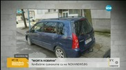 """""""Моята новина"""": Краден автомобил запуши жилищен вход"""