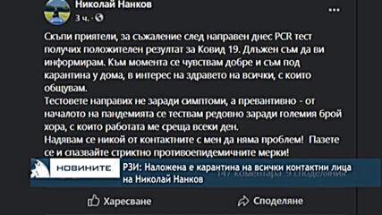 РЗИ: Наложена е карантина на всички контактни лица на Николай Нанков
