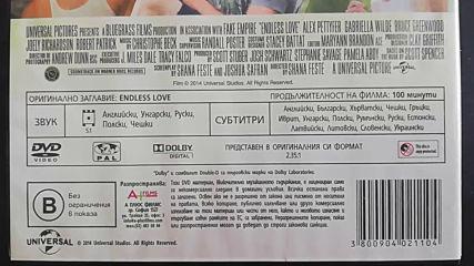 Българското Dvd издание на Безумна любов (2013) А+филмс 2014