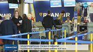 """Пилоти на """"Ryanair"""" спряха работа за 4 часа"""