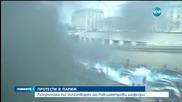 Разпръснаха със сълзотворен газ таксиметрови шофьори във Франция