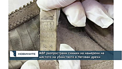 МВР разпространи снимки на намерени на мястото на убийството в Негован дрехи