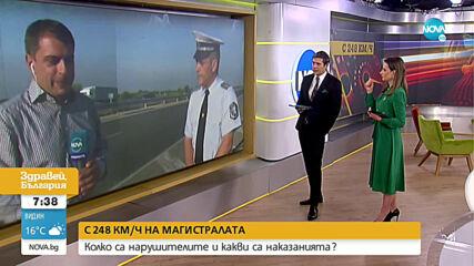 """Каква ще е санкцията за шофьора, """"летял"""" с 248км/ч. на АМ """"Тракия""""?"""