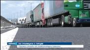 Огромни опашки от тежкотоварни камиони