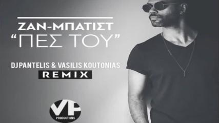 Ζαν Μπατίστ - Πες Του ( Dj Pantelis & Vasilis Koutonias Remix ) / Zan Batist - Pes Tou