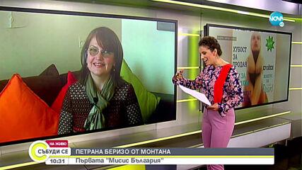 """Първата """"Мисис България"""""""