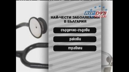 Българите На 1во Място По Здравословни Проблеми в ЕС