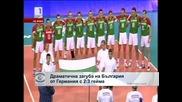 Драматична загуба на България от Германия с 2:3 гейма