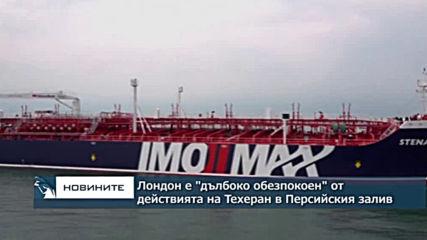 Хънт: Ще има сериозни последствия за Иран, ако британският танкер не бъде освободен