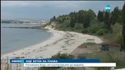 Бетон на плажа в Равда - никой не бил виновен