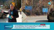 Затвориха пътя към Кръстова гора заради взривове