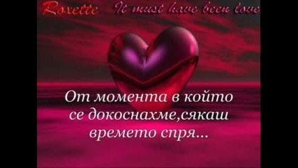 Roxette - It Must Have Been Love + Превод