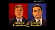 Блиц - Красимир Каракачанов и Емануил Йорданов