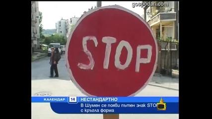 Пътни знаци-самоделки