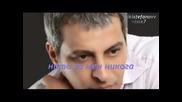 Посветено на един брат - Не падай духом - Темис Адамантидис (превод)