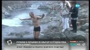Ще скочи ли Румен Бахов в ледените води на река Първенецка?
