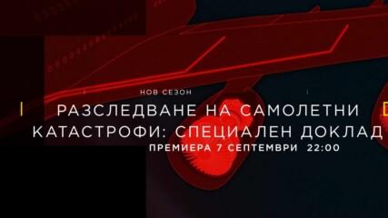 Разследване на самолетни катастрофи Специален доклад | премиера 7 септември 22:00