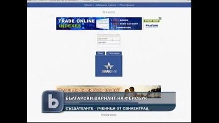 Български вариант на фейсбук