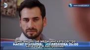 Hayat Yolunda - По пътя на живота - Епизод 5, фрагман 1, бг субс
