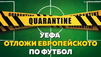 УЕФА отложи Европейското по футбол