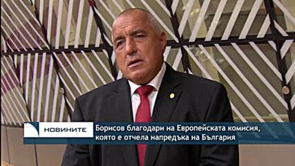 Борисов благодари на Еврокомисията, която е отчела напредъка на България