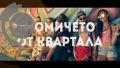 Pavell & Venci Venc' - Момичето от квартала (Official Teaser)