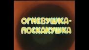 Руска анимация. Огневушка-поскакушка