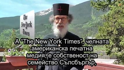 Брат Натаниел разкрива евреите които притежават медиите
