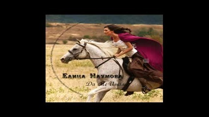 Елица Наумова - Да те имам ( Deep Zone Remix)