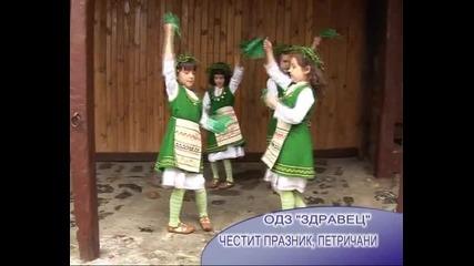 Мома Петричанка-одз№2