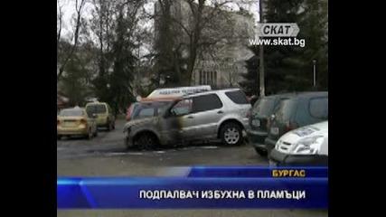 Подпалвач избухва в пламъци - Бургас
