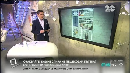 В печата: Забраняват небостъргачите в центъра на София