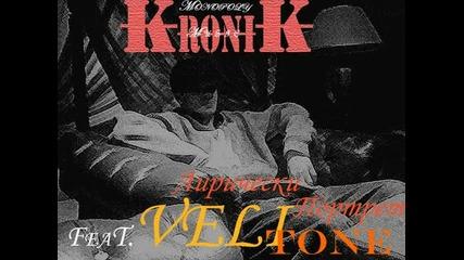 Kronik - Лирически Портрет [feat. Velitone]