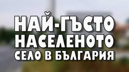 Най-гъсто населеното село в България