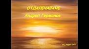 Отдалечаване - Андрей Германов