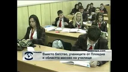 Нямаше бойкот на първия учебен ден в Пловдив и областта
