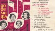До-ре-ми-фа - Луна от захар 1969 Изгубени в миналото - Lost in the past